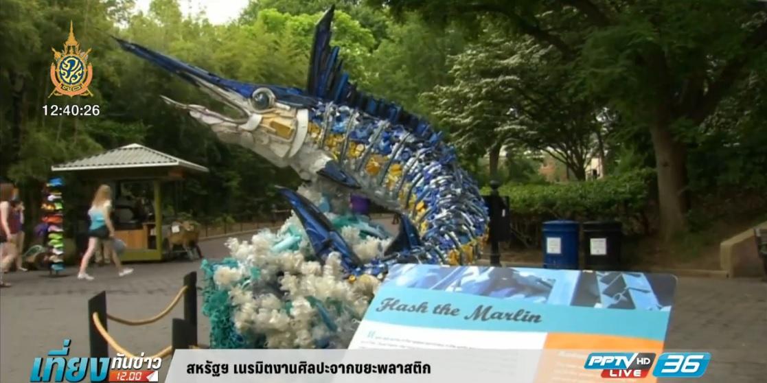 สหรัฐฯเนรมิตงานศิลปะจากขยะพลาสติก