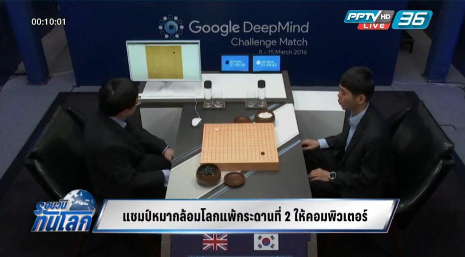 แชมป์หมากล้อมโลกแพ้กระดานที่ 2 ให้คอมพิวเตอร์