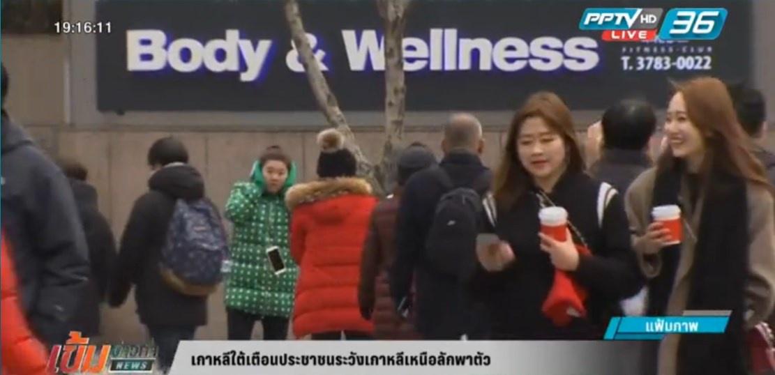 เกาหลีใต้เตือนประชาชนระวังเกาหลีเหนือลักพาตัว