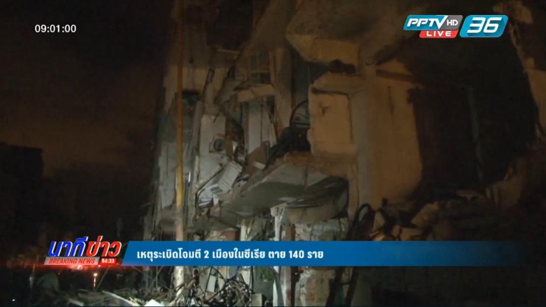 ไอเอสอ้างอยู่เบื้องหลังเหตุระเบิด 2 เมืองในซีเรีย