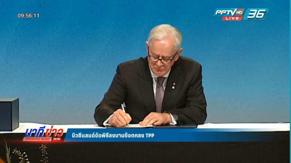 นิวซีแลนด์จัดพิธีลงนามข้อตกลง TPP