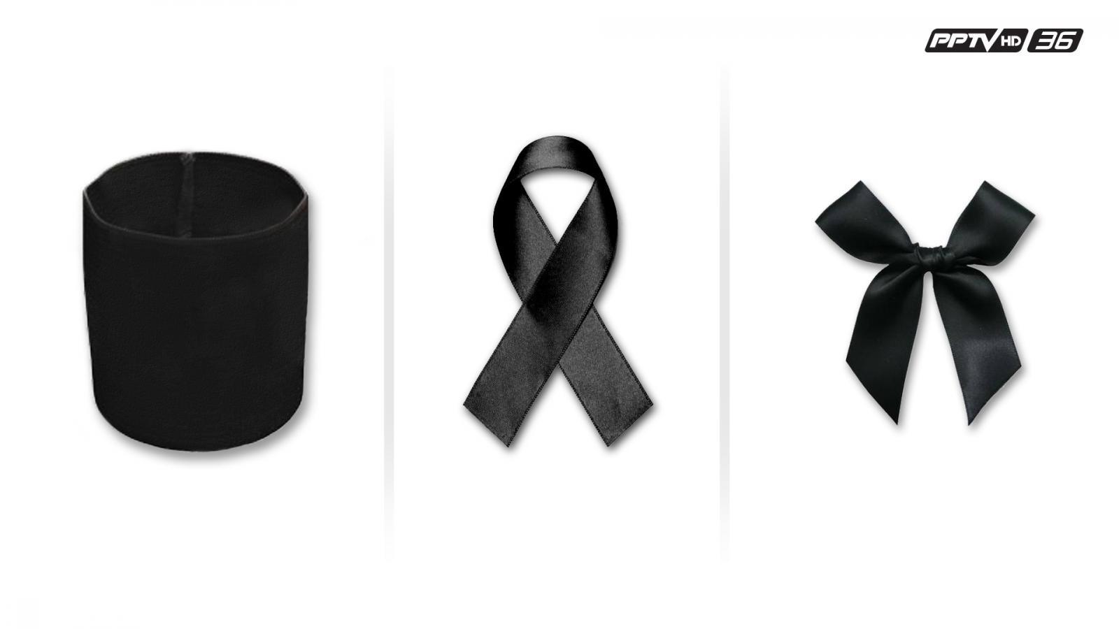 วิธีติดริบบิ้น-สวมปลอกแขนดำเพื่อถวายความอาลัย