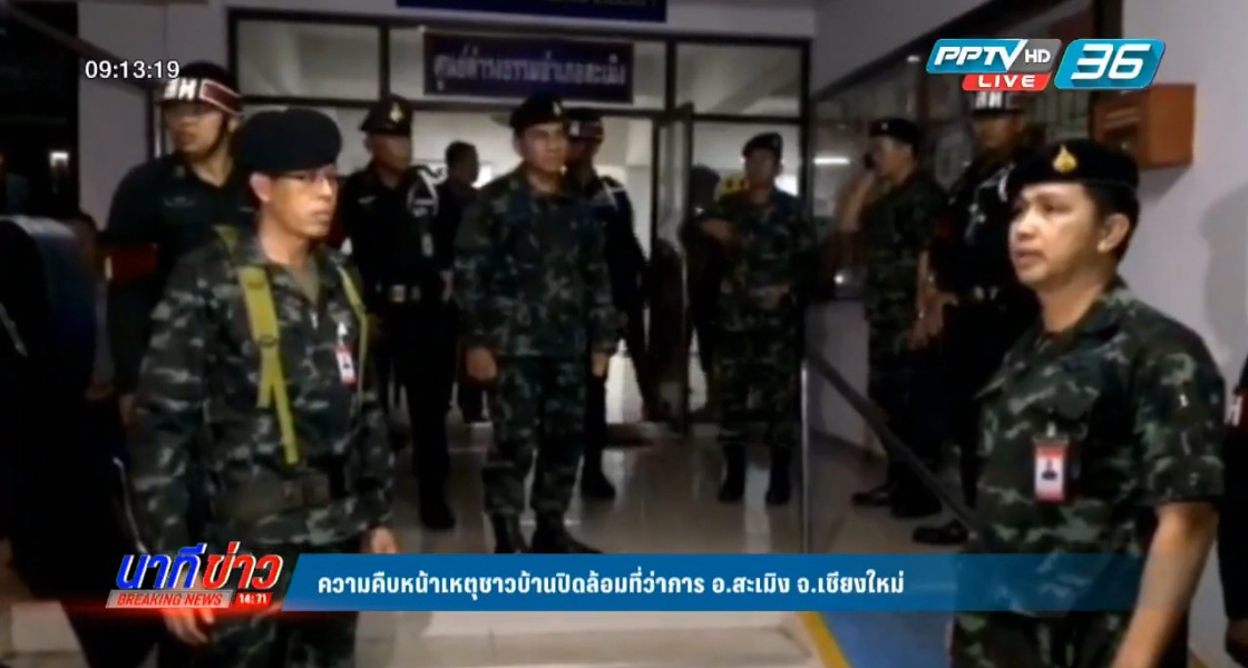 ความคืบหน้าเหตุชาวบ้าน 200 คนปิดล้อมที่ว่าการฯ อ.สะเมิง