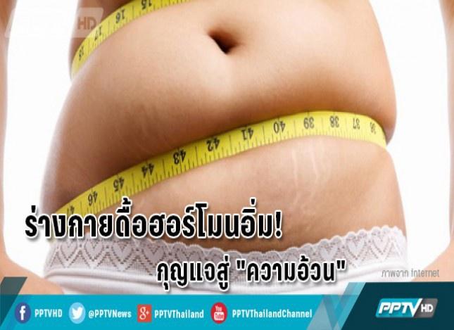 """ร่างกายดื้อฮอร์โมนอิ่ม กุญแจสู่ """"ความอ้วน"""""""