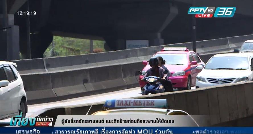ผู้ขับขี่มอเตอร์ไซค์แนะติดป้ายก่อนถึงสะพานให้ชัดเจน