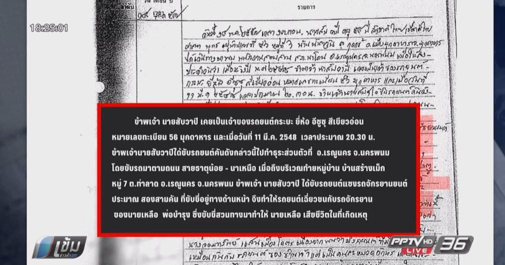 """เปิดคำสารภาพ """"สับ วาปี"""" บันทึกไว้ ณ สภ.นาโดน เมื่อ 19 พ.ค. 57  (คลิป)"""