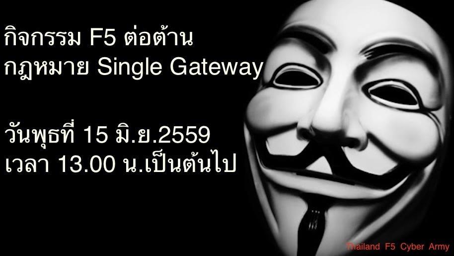 พลเมืองต่อต้านฯ ชวน ปชช.ร่วมกิจกรรม F5 ต่อต้านกฎหมาย Single Gateway