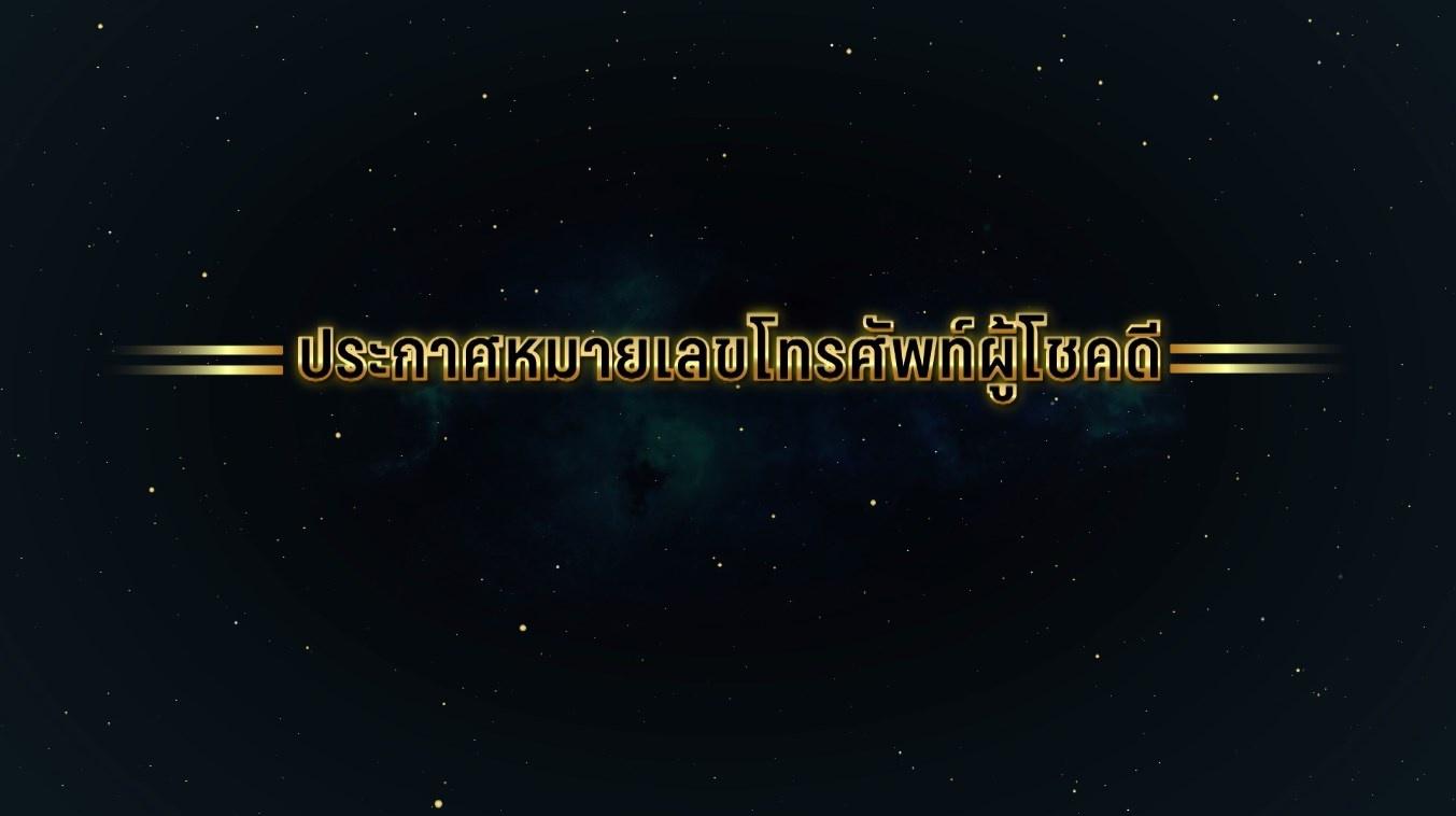 [Starwars] ประกาศหมายเลยผู้โชคดี กิจกรรมประจำวันที่ 5 มีนาคม