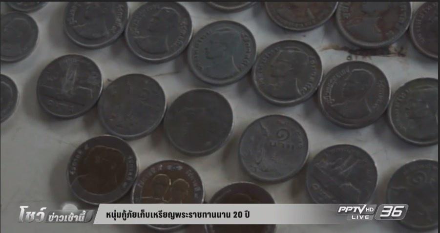 หนุ่มกู้ภัยเก็บเหรียญพระราชทานนาน 20 ปี (คลิป)
