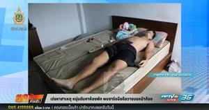 เร่งหาสาเหตุ หนุ่มวัย 23 ดับคาห้องพัก พบชาร์จมือถือวางบนหน้าท้อง