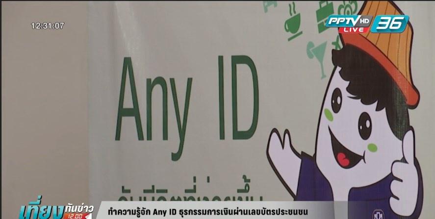 ทำความรู้จัก Any ID ธุรกรรมการเงินผ่านเลขบัตรประชนชน (คลิป)