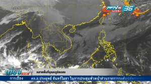 อุตุฯ เตือนอุณหภูมิลด-กทม.อุณหภูมิต่ำสุด 16-17 องศาเซลเซียส