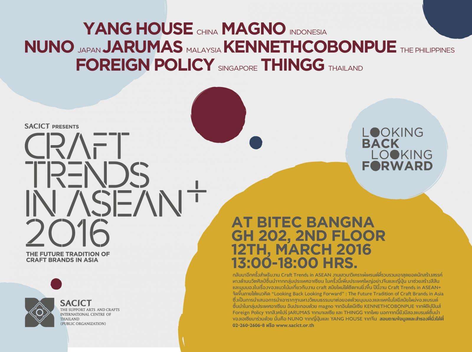 พบ 7 ดีไซเนอร์ชั้นนำของเอเชีย ในงาน Craft Trends in ASEAN+ 2016