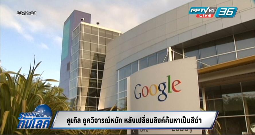 Google กับ link ค้นหาสีใหม่ (คลิป)