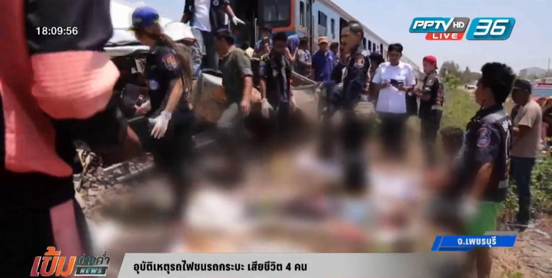 อุบัติเหตุรถไฟชนรถกระบะ เสียชีวิต 4 คน