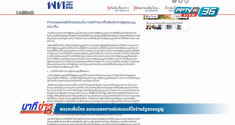 พรรคเพื่อไทยออกแถลงการณ์เสนอแก้ไขร่างรัฐธรรมนูญ