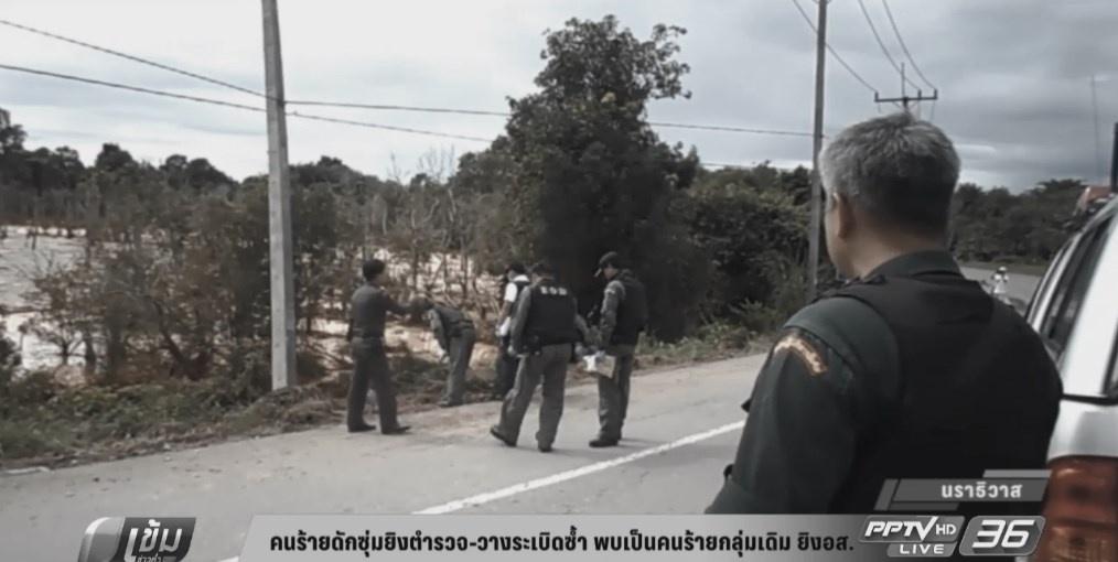 คนร้ายดักซุ่มยิงตำรวจ-วางระเบิดซ้ำ พบเป็นคนร้ายกลุ่มเดิม ยิงอส.