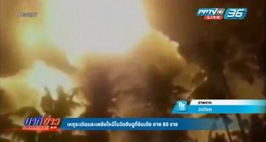 เหตุระเบิดและเพลิงไหม้ในวัดฮินดูที่อินเดีย เสียชีวิต 80 ราย
