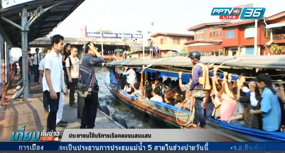 ประชาชนยังใช้บริการเรือคลองแสนแสบตามปกติ