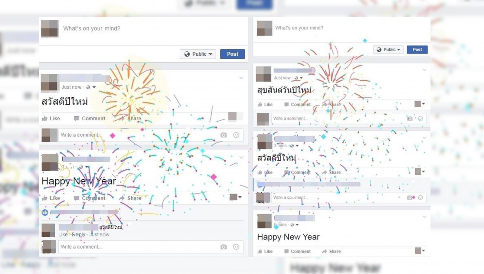 ตื่นเต้นอีกแล้ว! Facebook เพิ่มเอฟเฟกต์ต้อนรับปีใหม่ เพียงแค่โพสต์สเตตัส พลุส่องสว่างทันที