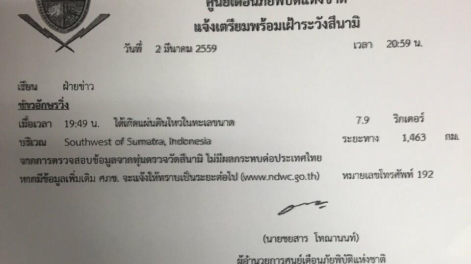 ศูนย์เตือนภัยพิบัติแห่งชาติ ยันแผ่นดินไหวสุมาตราไม่กระทบไทย !!