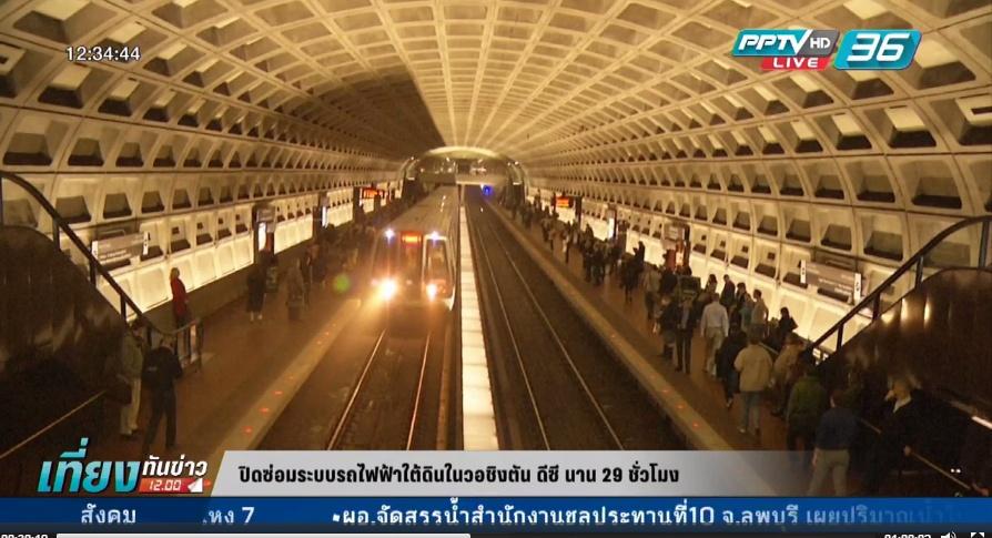 ปิดซ่อมระบบรถไฟฟ้าใต้ดินในวอชิงตัน ดีซี นาน 29 ชม.