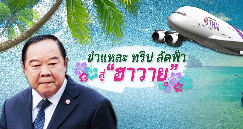 """""""ประวิตร"""" ยืนยัน บนเครื่องบินกินอาหารไทยทั่วไป จ่ายจริงไม่ถึง 6 แสนบาท"""