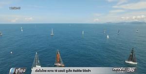 เรือใบไทย กวาด 10 แชมป์ ภูเก็ต คิงส์คัพ รีกัตต้า (คลิป)
