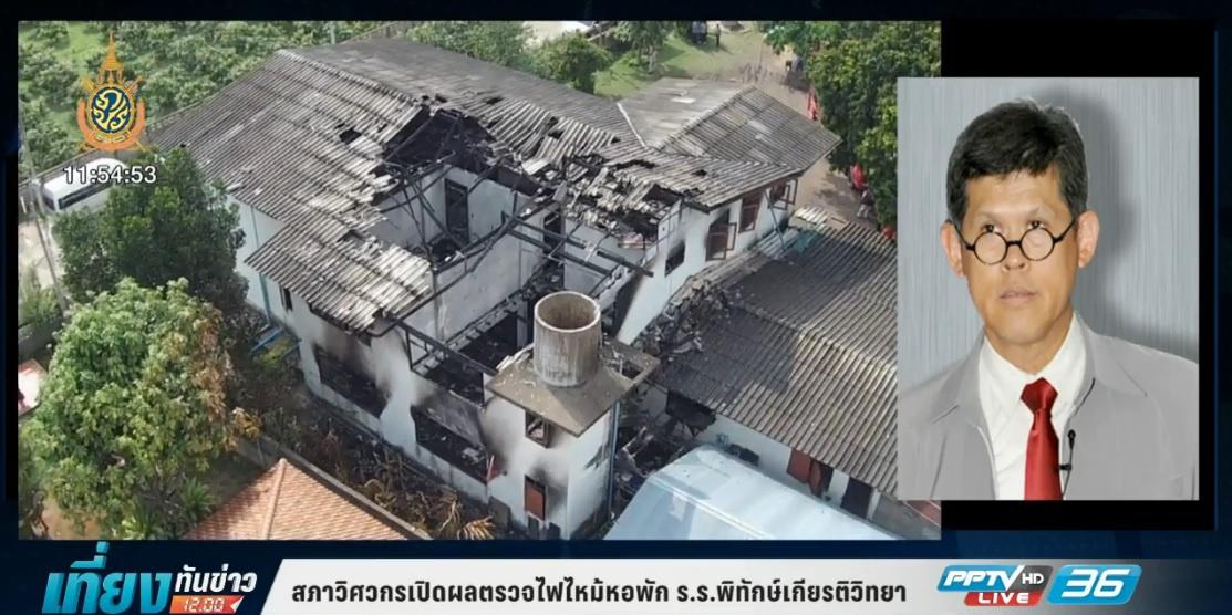 สภาวิศวกรเปิดผลตรวจไฟไหม้หอพัก ร.ร.พิทักษ์เกียรติวิทยา (คลิป)