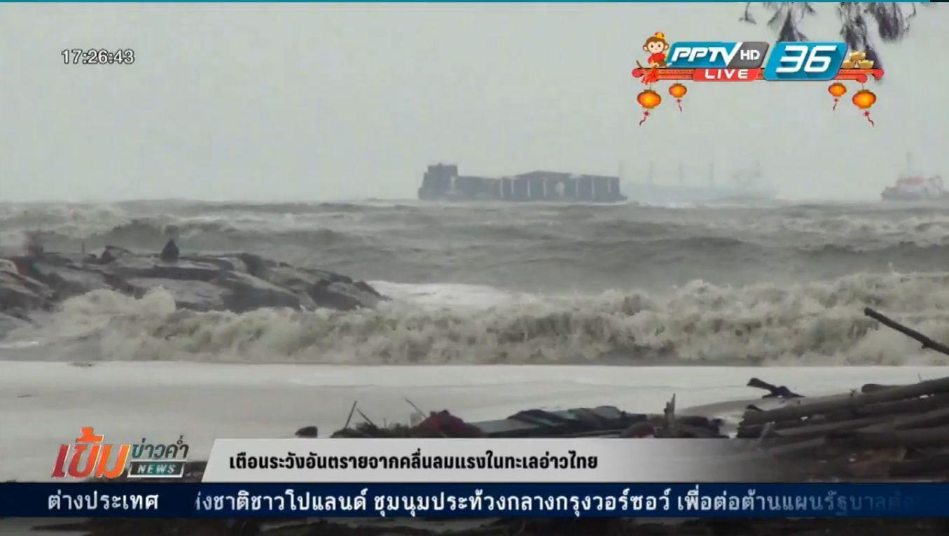 เตือนระวังอันตรายจากคลื่นลมแรงในทะเลอ่าวไทย