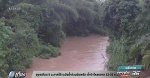 อุตุฯ เตือน 5 จว.ภาคใต้ระวังน้ำท่วมฉับพลัน-น้ำป่าไหลหลาก 22-25 ม.ค.