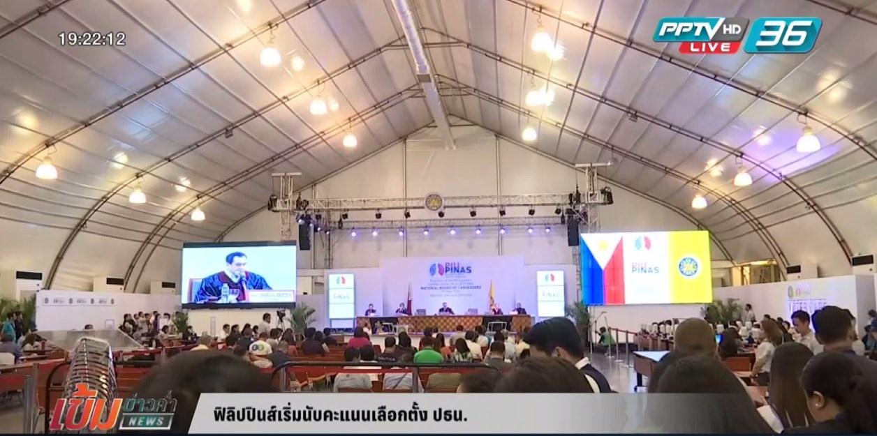 ฟิลิปปินส์เริ่มนับคะแนนเลือกตั้ง ปธน. (คลิป)