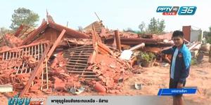 พายุถล่มบ้านทรงไทยราคา 3 ล้านพังยับ! พบเสาบ้านยึดน๊อตแค่ 2 ตัว
