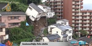 บ้านหลังหนึ่งในจังหวัดนางาซากิ ถล่มพังเสียหายหลังฝนตกหนัก
