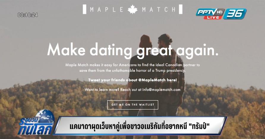 """เว็บไซต์หาคู่ชาวแคนาดา-อเมริกันที่อยากหนี """"ทรัมป์"""" (คลิป)"""