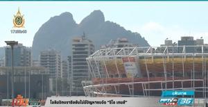 """โอลิมปิกบราซิลยันไม่มีปัญหางบจัด """"ริโอ เกมส์"""""""
