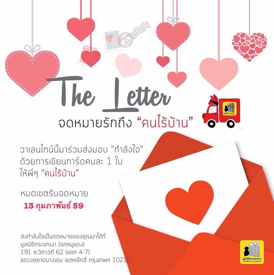 """วาเลนไทน์นี้ ชวนมาเขียน """"จดหมายรัก"""" ส่งต่อกำลังใจให้  """"คนไร้บ้าน"""""""