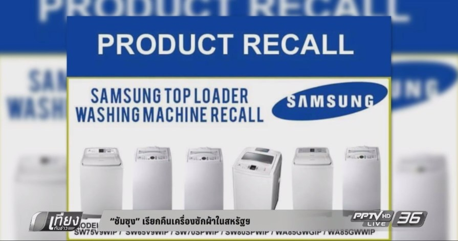 """""""ซัมซุง""""เรียกคืนเครื่องซักผ้าในสหรัฐฯ"""