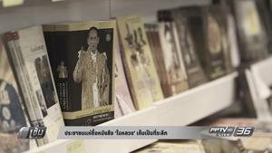 """ปชช.แห่ซื้อหนังสือ """"ในหลวง"""" เก็บเป็นที่ระลึก (คลิป)"""