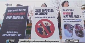 เกาหลีใต้-ญี่ปุ่น บรรลุข้อตกลงการแลกเปลี่ยนข้อมูลด้านความมั่นคง