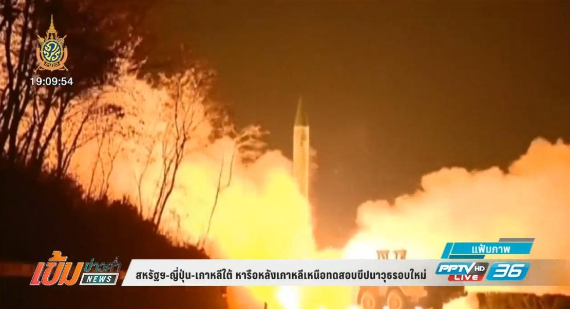 3 ชาติร่วมหารือหลัง 'เกาหลีเหนือ' ทดสอบขีปนาวุธรอบใหม่