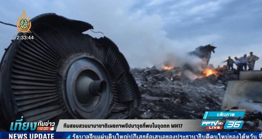 ทีมสอบสวนนานาชาติ เผยภาพซากขีปนาวุธบุคที่พบในจุดตก MH17