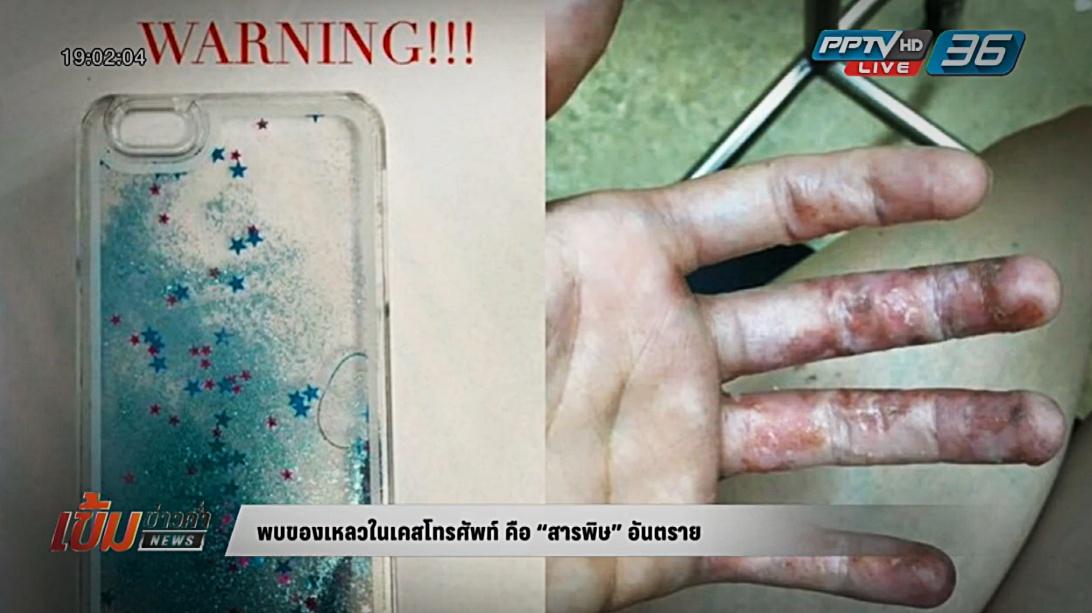 เตือนภัยสารพิษของเหลวฟรุ้งฟริ้ง ในเคสมือถือ !!!