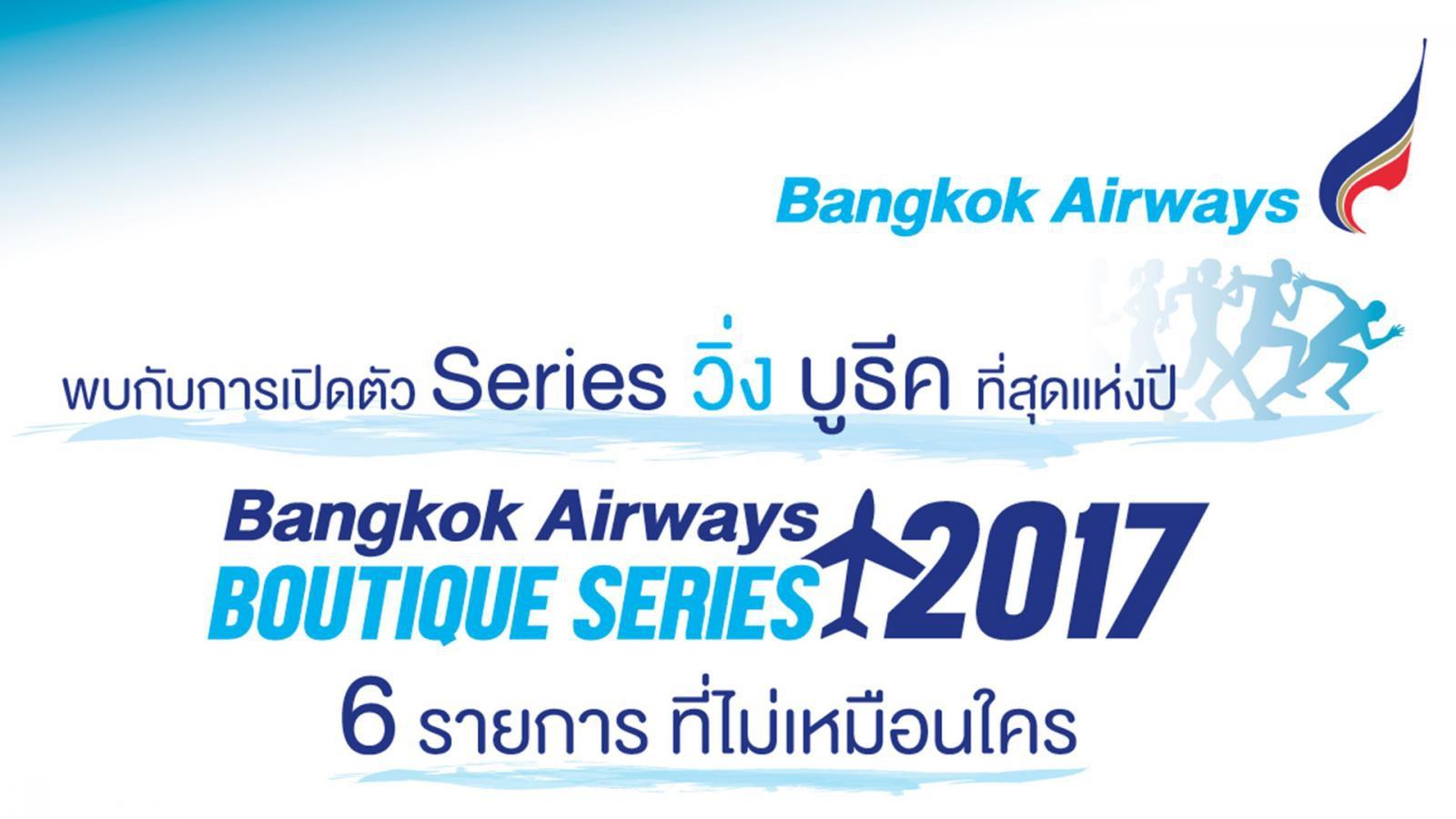 พบกับการเปิดตัว Series วิ่ง บูธีค ที่สุดแห่งปี Bangkok Airways Boutique Series 2017 - 6 รายการวิ่ง ที่ไม่เหมือนใคร