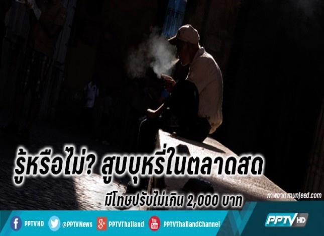 รู้หรือไม่? สูบบุหรี่ในตลาดสด มีโทษปรับ 2,000