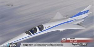 """สหรัฐฯ พัฒนา """"Baby Boom"""" เครื่องบินแห่งอนาคตที่บินเร็วที่สุดในโลก"""