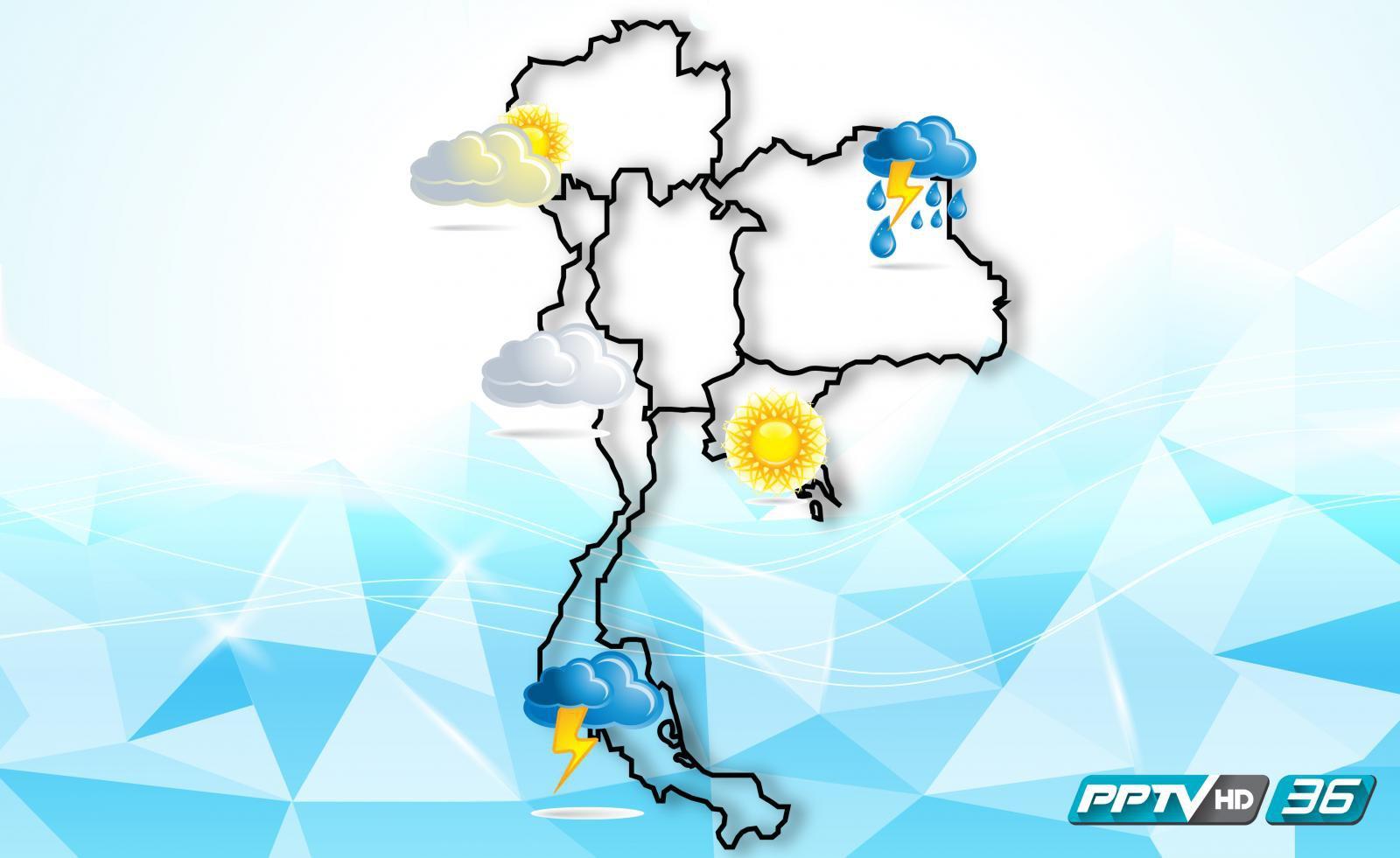 กรมอุตุฯ   ชี้ภาคเหนือ-ตะวันออก ฝนยังตกหนักบางแห่ง เตือนระวังฝนสะสม