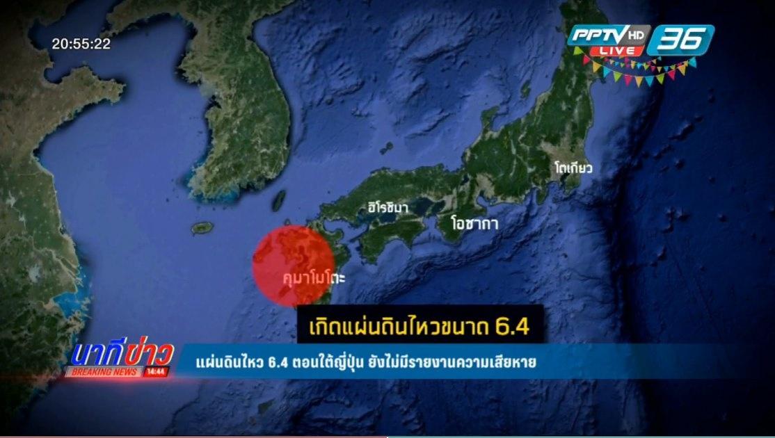 แผ่นดินไหว 6.4 ตอนใต้ญี่ปุ่น ยังไม่มีรายงานความเสียหาย