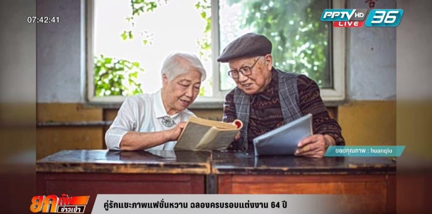 คู่รักแชะภาพแฟชั่นหวาน ฉลองครบรอบแต่งงาน 64 ปี