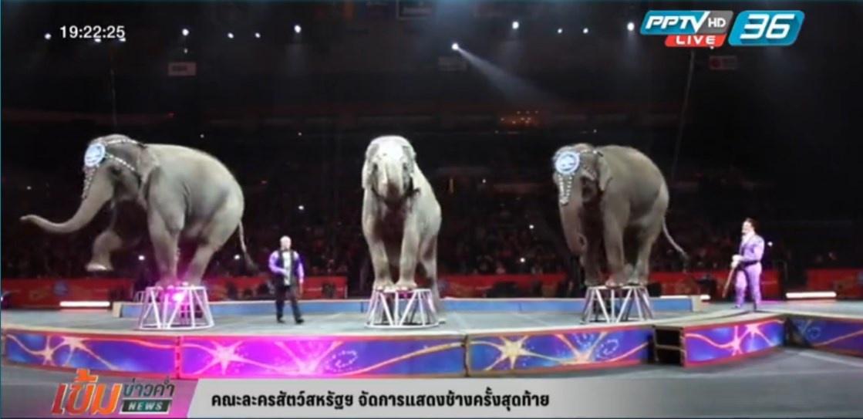 คณะละครสัตว์สหรัฐฯ จัดการแสดงช้างครั้งสุดท้าย